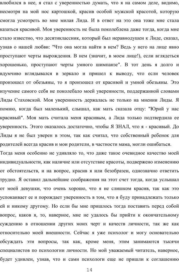 PDF. Восхождение к индивидуальности. Орлов Ю. М. Страница 13. Читать онлайн