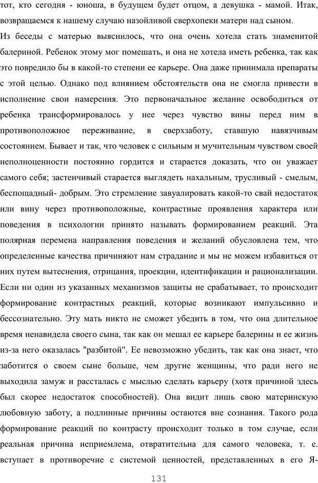 PDF. Восхождение к индивидуальности. Орлов Ю. М. Страница 130. Читать онлайн