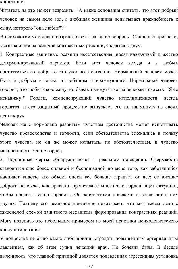 PDF. Восхождение к индивидуальности. Орлов Ю. М. Страница 131. Читать онлайн