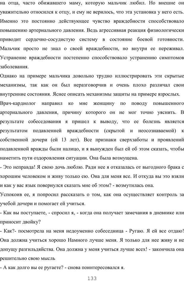 PDF. Восхождение к индивидуальности. Орлов Ю. М. Страница 132. Читать онлайн