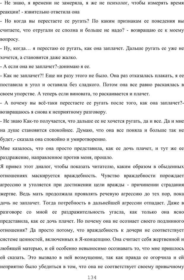 PDF. Восхождение к индивидуальности. Орлов Ю. М. Страница 133. Читать онлайн