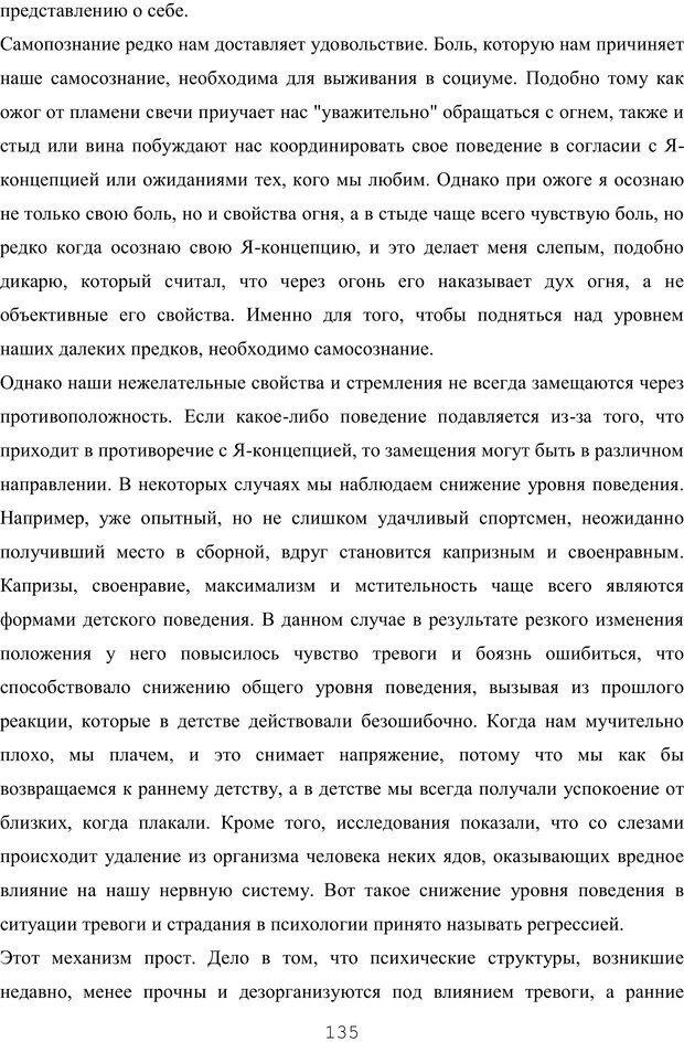 PDF. Восхождение к индивидуальности. Орлов Ю. М. Страница 134. Читать онлайн