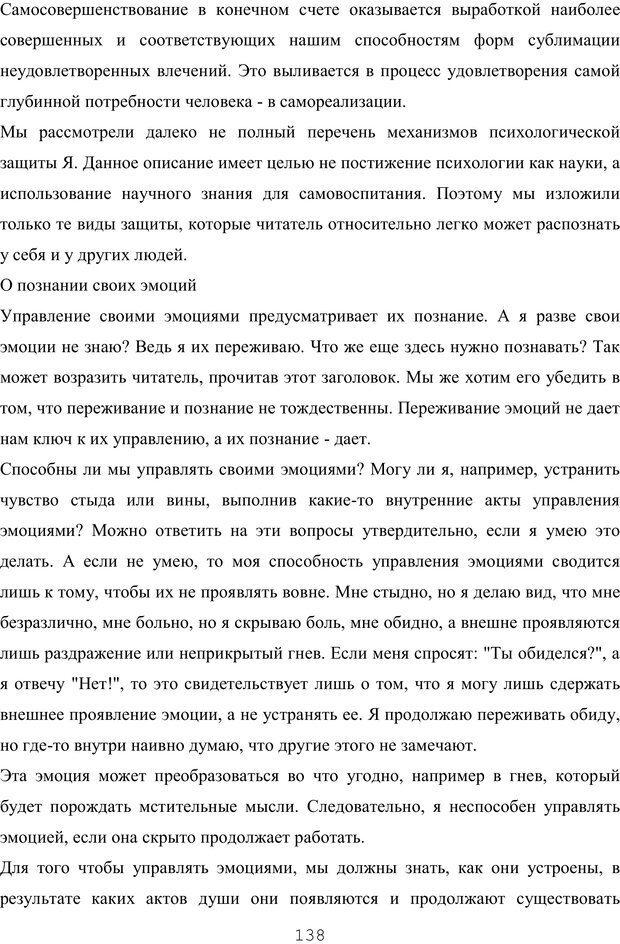 PDF. Восхождение к индивидуальности. Орлов Ю. М. Страница 137. Читать онлайн
