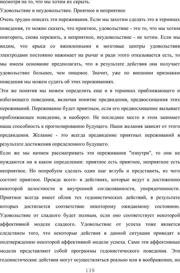 PDF. Восхождение к индивидуальности. Орлов Ю. М. Страница 138. Читать онлайн