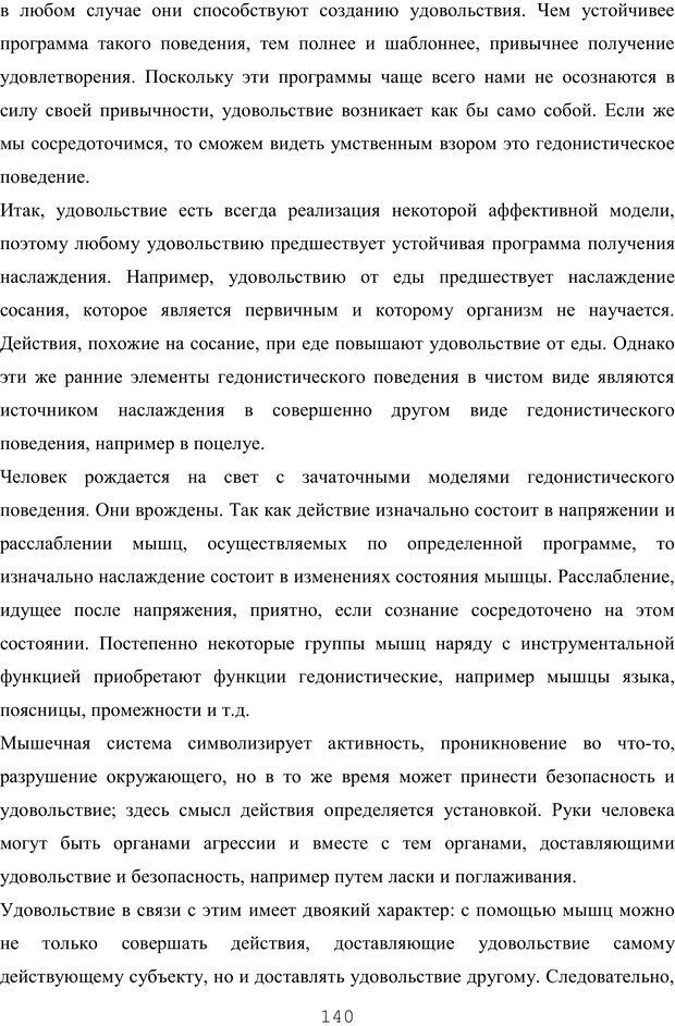 PDF. Восхождение к индивидуальности. Орлов Ю. М. Страница 139. Читать онлайн