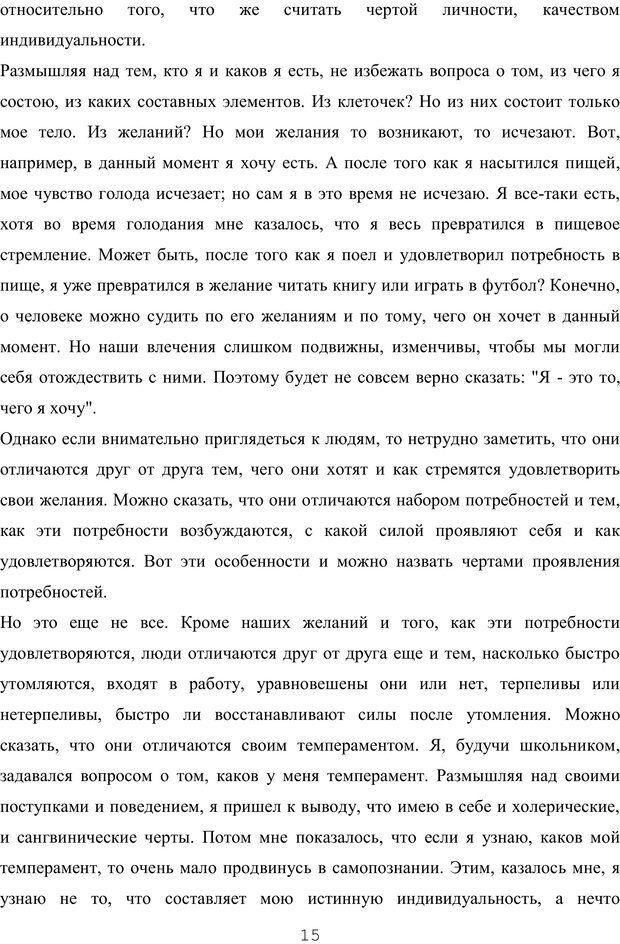 PDF. Восхождение к индивидуальности. Орлов Ю. М. Страница 14. Читать онлайн