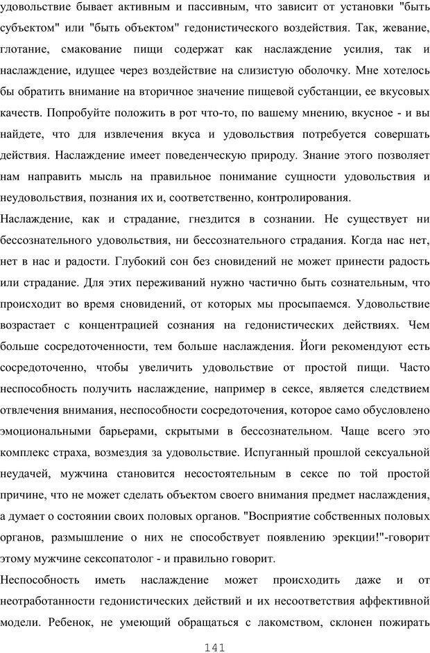 PDF. Восхождение к индивидуальности. Орлов Ю. М. Страница 140. Читать онлайн