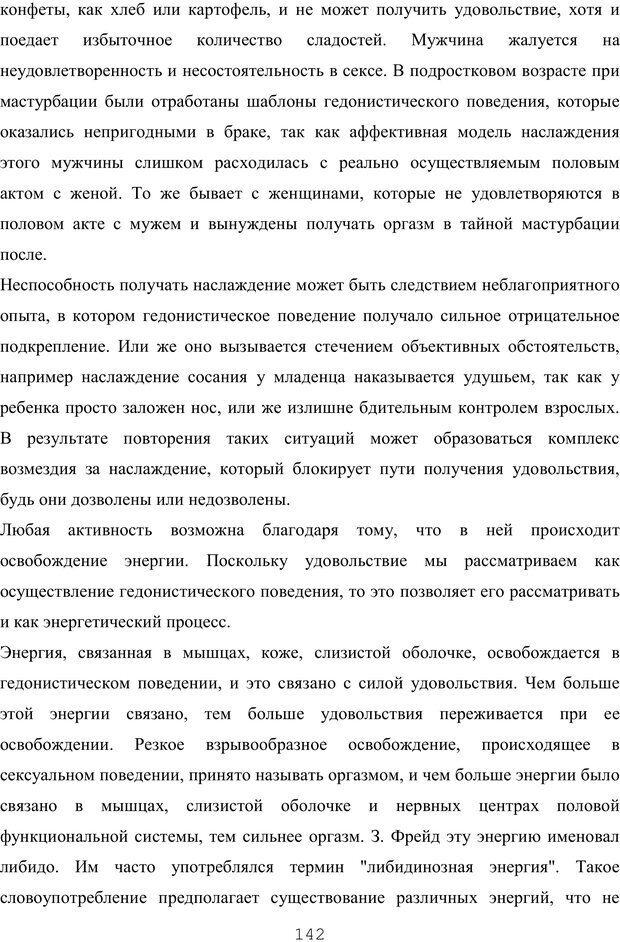 PDF. Восхождение к индивидуальности. Орлов Ю. М. Страница 141. Читать онлайн