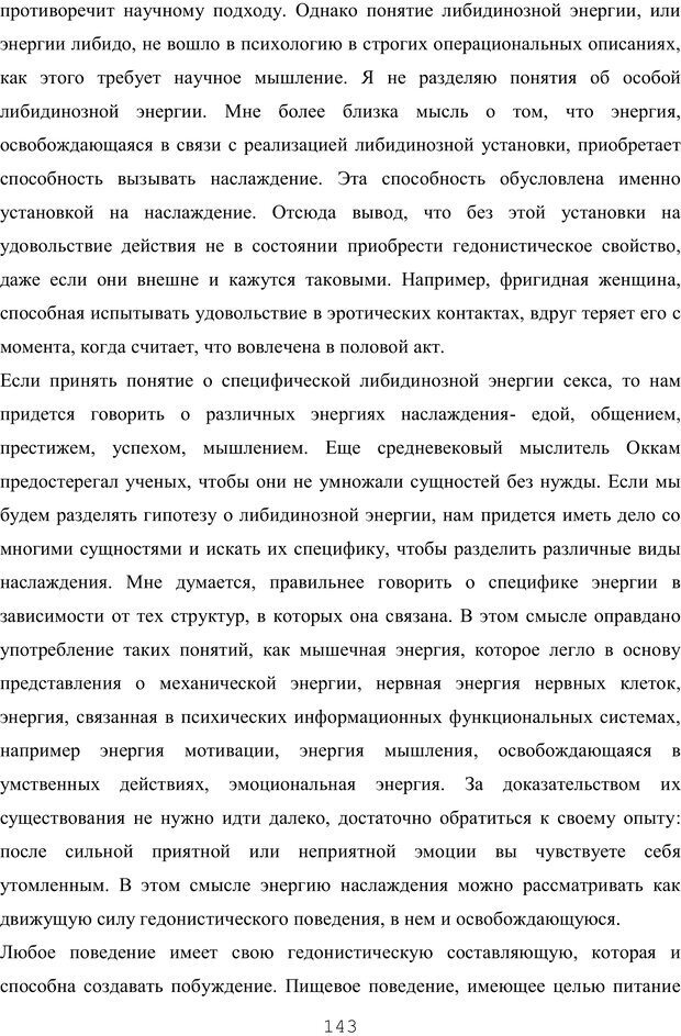 PDF. Восхождение к индивидуальности. Орлов Ю. М. Страница 142. Читать онлайн