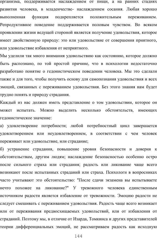 PDF. Восхождение к индивидуальности. Орлов Ю. М. Страница 143. Читать онлайн