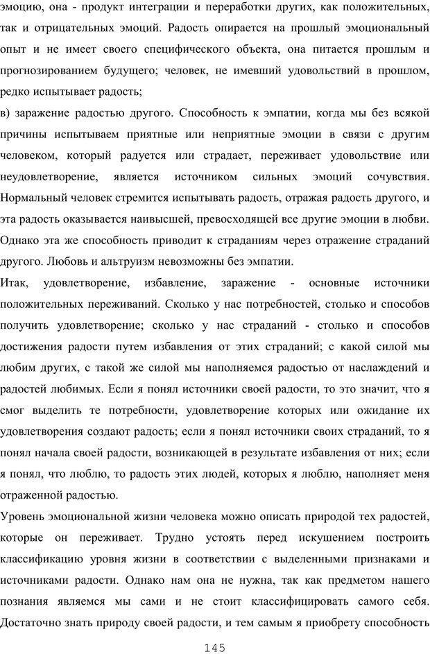 PDF. Восхождение к индивидуальности. Орлов Ю. М. Страница 144. Читать онлайн