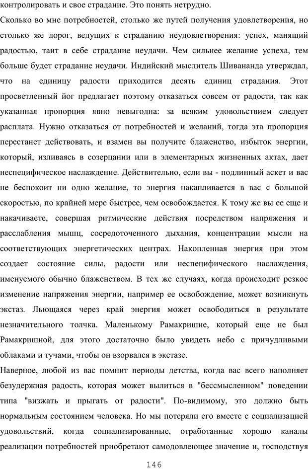 PDF. Восхождение к индивидуальности. Орлов Ю. М. Страница 145. Читать онлайн