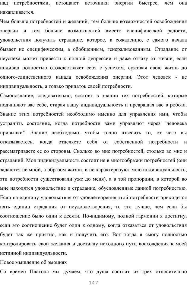 PDF. Восхождение к индивидуальности. Орлов Ю. М. Страница 146. Читать онлайн