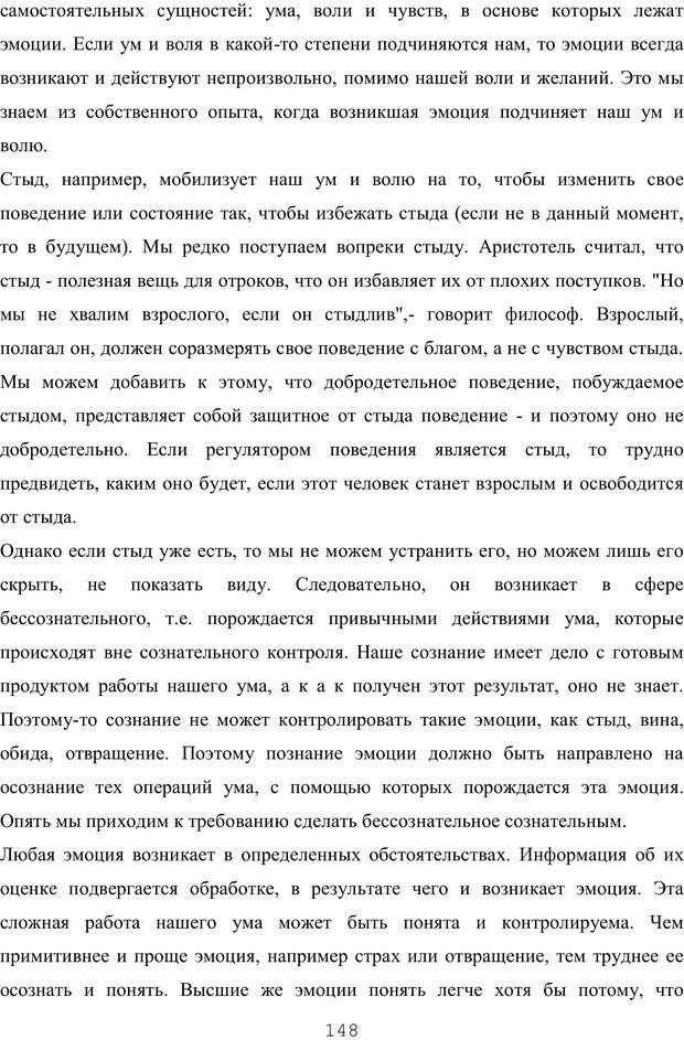 PDF. Восхождение к индивидуальности. Орлов Ю. М. Страница 147. Читать онлайн