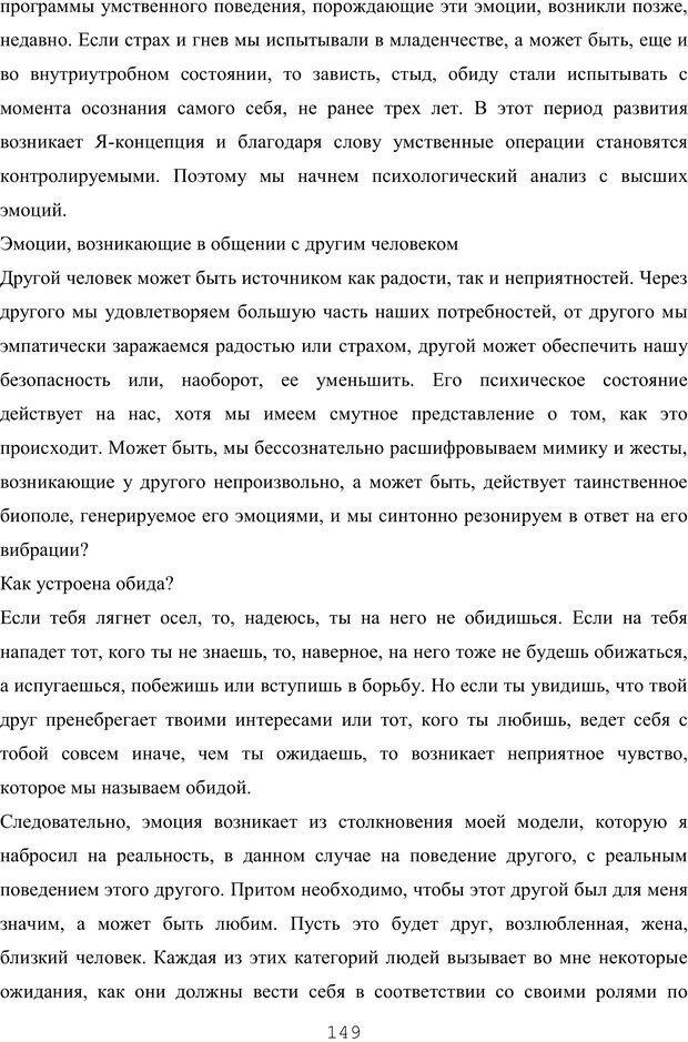 PDF. Восхождение к индивидуальности. Орлов Ю. М. Страница 148. Читать онлайн