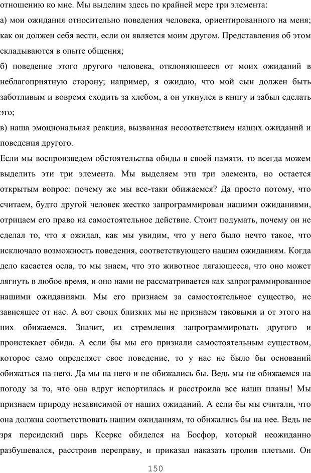 PDF. Восхождение к индивидуальности. Орлов Ю. М. Страница 149. Читать онлайн