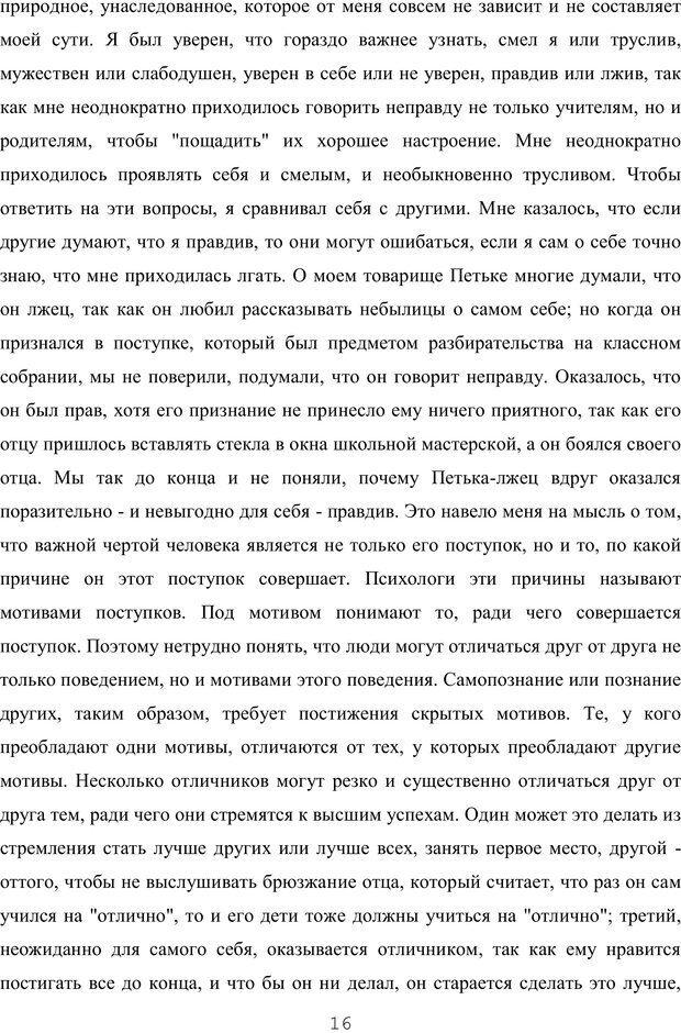 PDF. Восхождение к индивидуальности. Орлов Ю. М. Страница 15. Читать онлайн