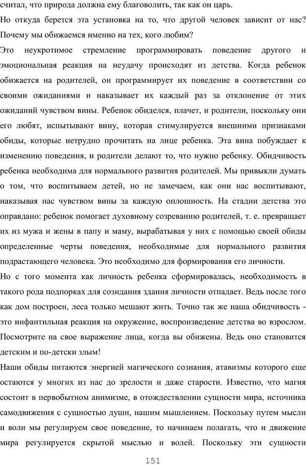 PDF. Восхождение к индивидуальности. Орлов Ю. М. Страница 150. Читать онлайн