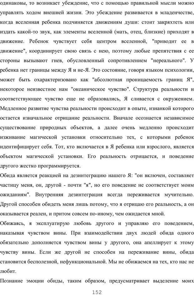 PDF. Восхождение к индивидуальности. Орлов Ю. М. Страница 151. Читать онлайн