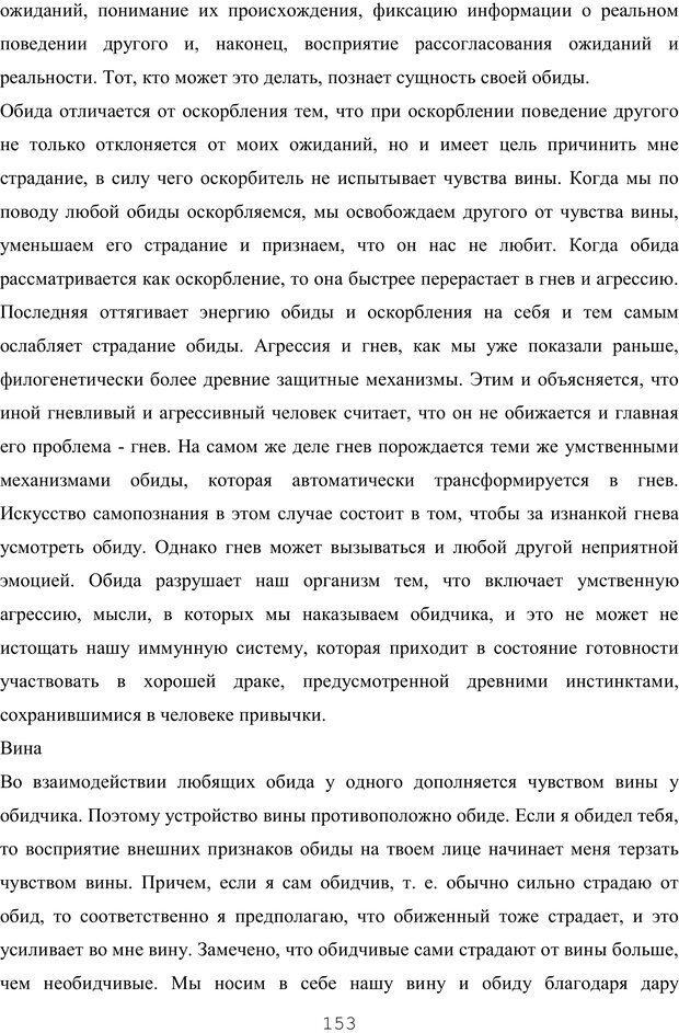 PDF. Восхождение к индивидуальности. Орлов Ю. М. Страница 152. Читать онлайн