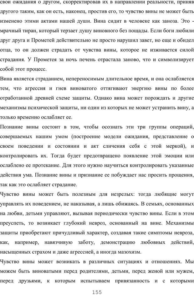 PDF. Восхождение к индивидуальности. Орлов Ю. М. Страница 154. Читать онлайн