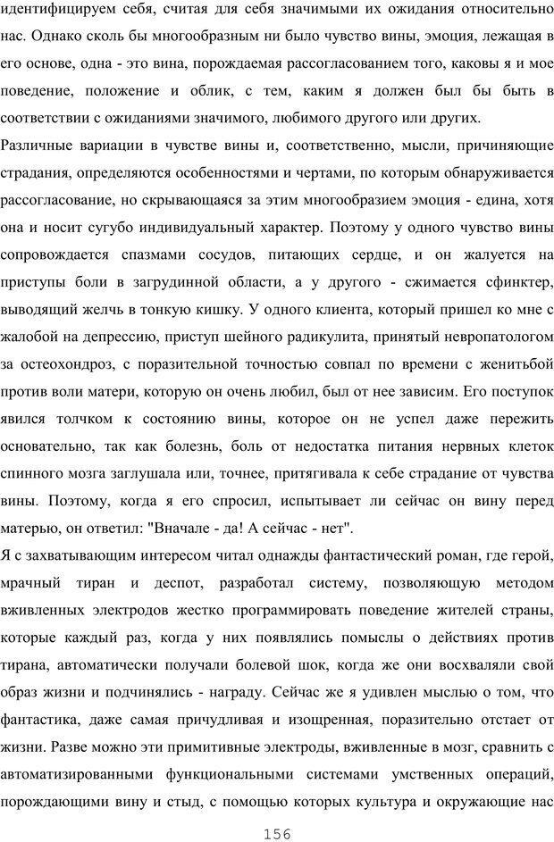 PDF. Восхождение к индивидуальности. Орлов Ю. М. Страница 155. Читать онлайн