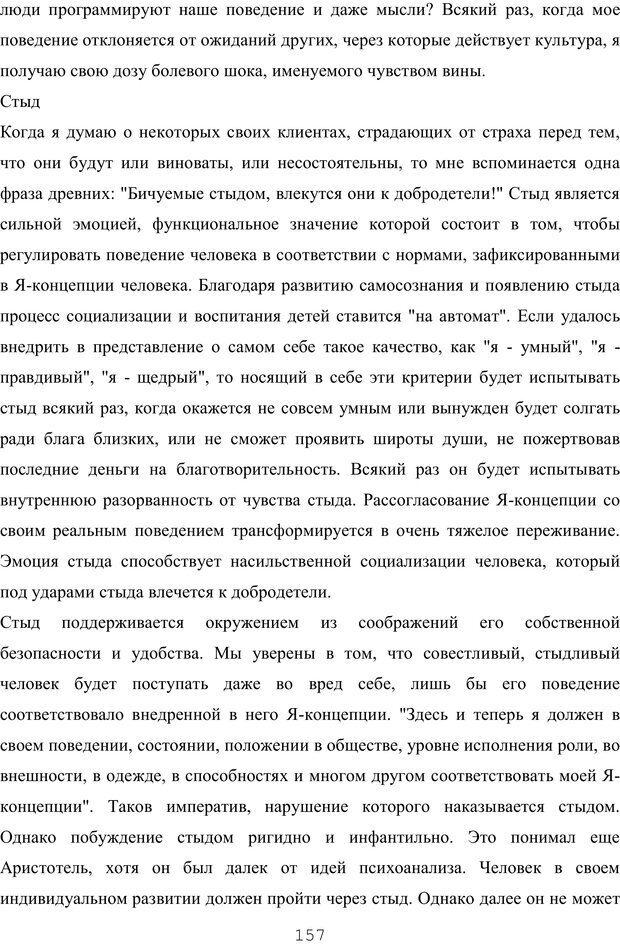 PDF. Восхождение к индивидуальности. Орлов Ю. М. Страница 156. Читать онлайн