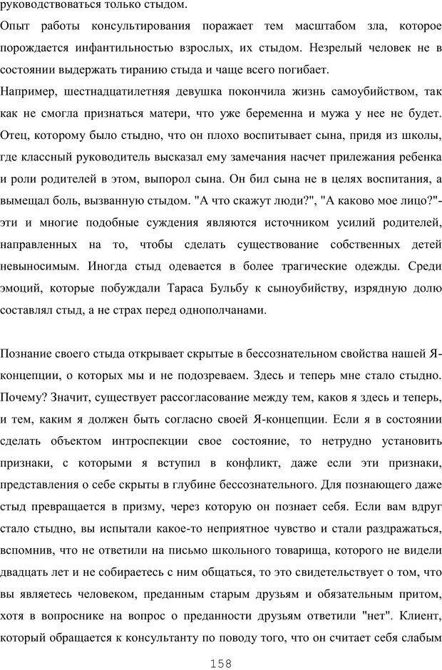 PDF. Восхождение к индивидуальности. Орлов Ю. М. Страница 157. Читать онлайн