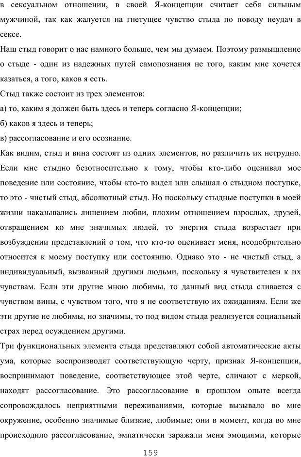 PDF. Восхождение к индивидуальности. Орлов Ю. М. Страница 158. Читать онлайн