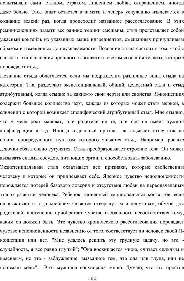 PDF. Восхождение к индивидуальности. Орлов Ю. М. Страница 159. Читать онлайн