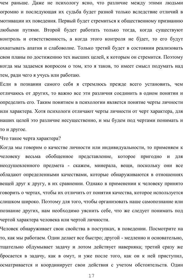 PDF. Восхождение к индивидуальности. Орлов Ю. М. Страница 16. Читать онлайн