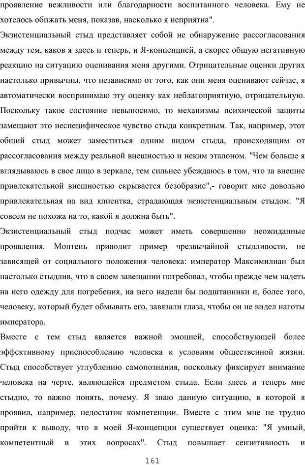 PDF. Восхождение к индивидуальности. Орлов Ю. М. Страница 160. Читать онлайн