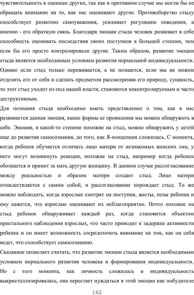 PDF. Восхождение к индивидуальности. Орлов Ю. М. Страница 161. Читать онлайн