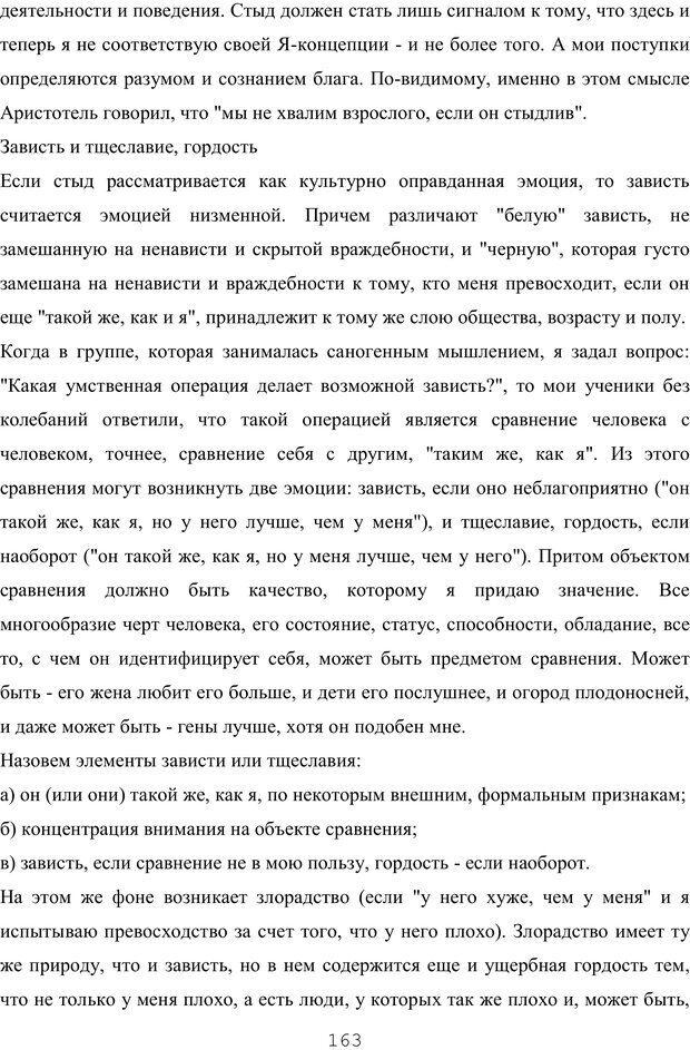 PDF. Восхождение к индивидуальности. Орлов Ю. М. Страница 162. Читать онлайн