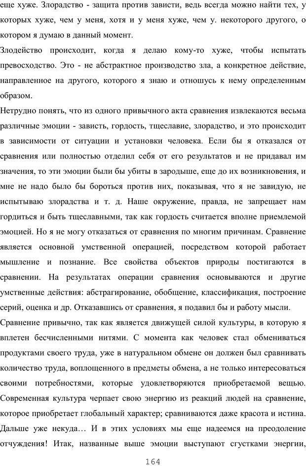 PDF. Восхождение к индивидуальности. Орлов Ю. М. Страница 163. Читать онлайн