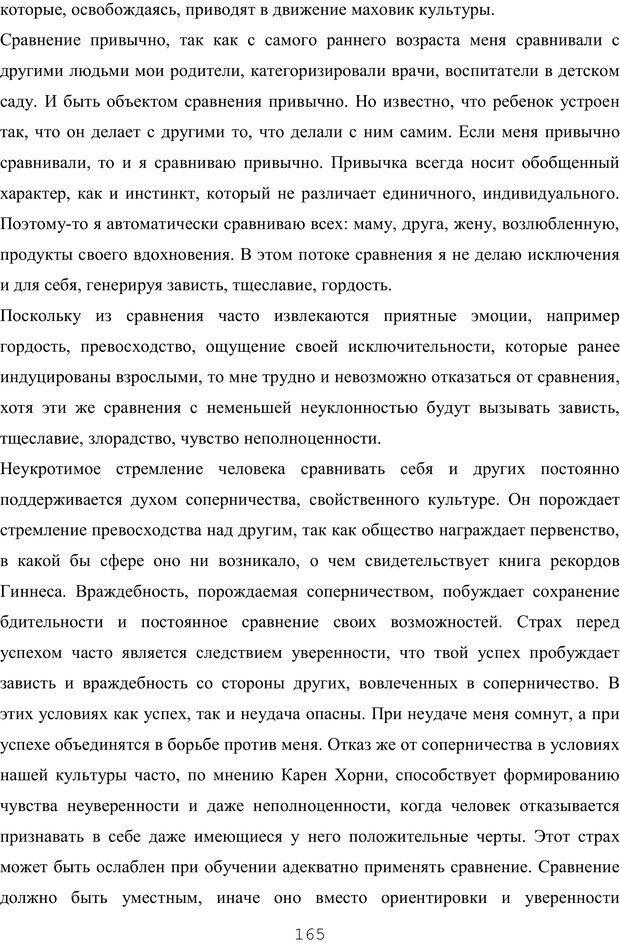 PDF. Восхождение к индивидуальности. Орлов Ю. М. Страница 164. Читать онлайн