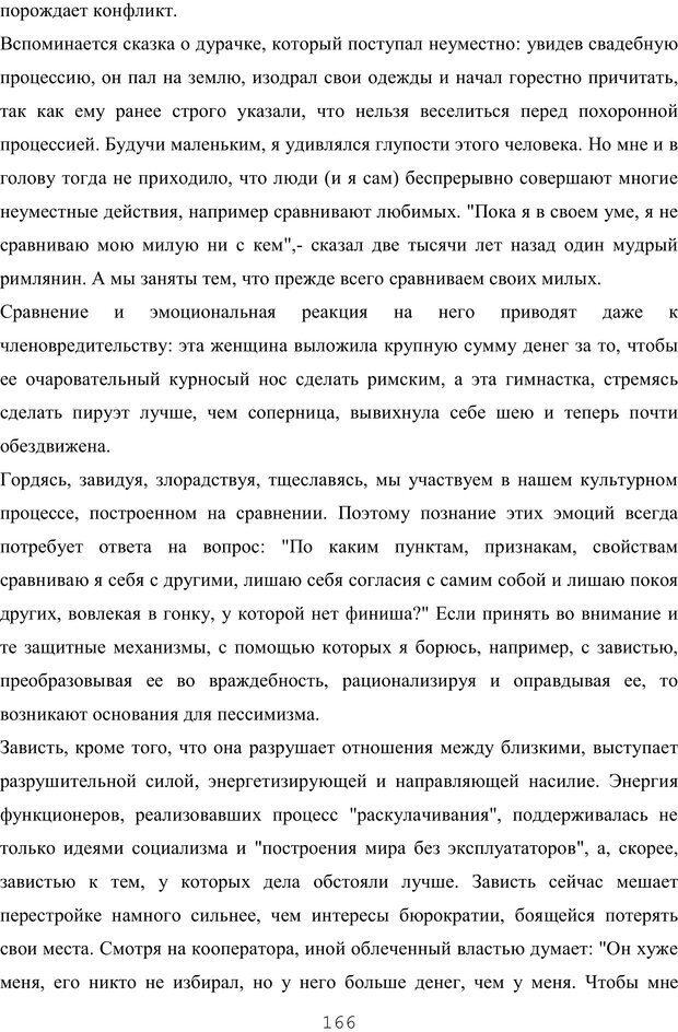PDF. Восхождение к индивидуальности. Орлов Ю. М. Страница 165. Читать онлайн