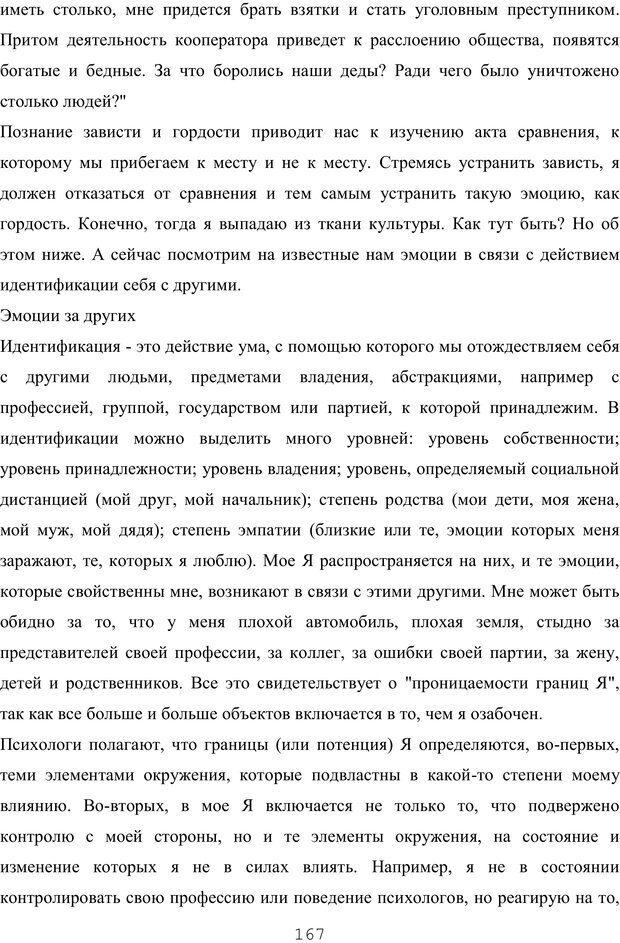 PDF. Восхождение к индивидуальности. Орлов Ю. М. Страница 166. Читать онлайн