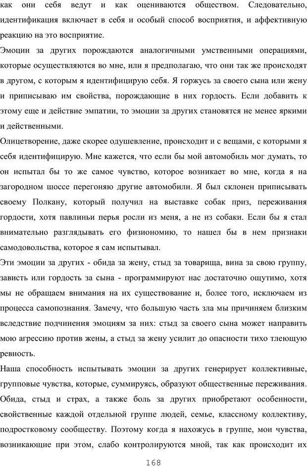 PDF. Восхождение к индивидуальности. Орлов Ю. М. Страница 167. Читать онлайн