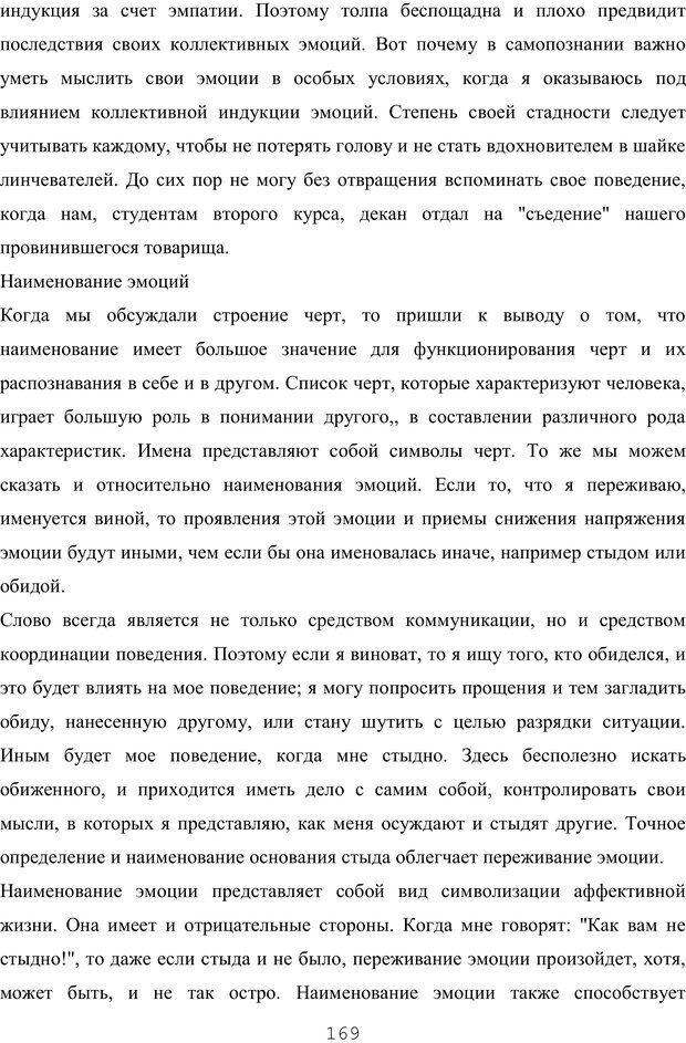 PDF. Восхождение к индивидуальности. Орлов Ю. М. Страница 168. Читать онлайн
