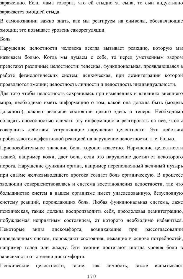 PDF. Восхождение к индивидуальности. Орлов Ю. М. Страница 169. Читать онлайн