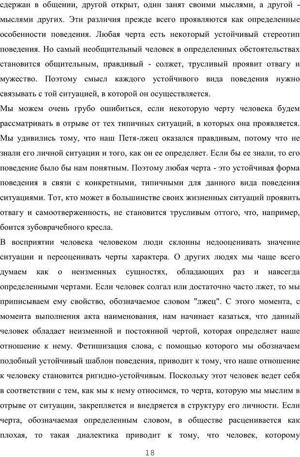 PDF. Восхождение к индивидуальности. Орлов Ю. М. Страница 17. Читать онлайн