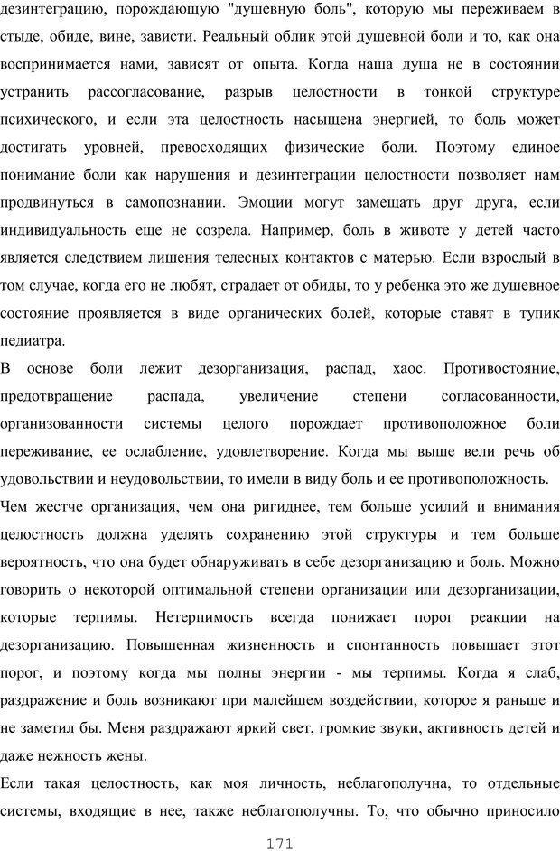 PDF. Восхождение к индивидуальности. Орлов Ю. М. Страница 170. Читать онлайн