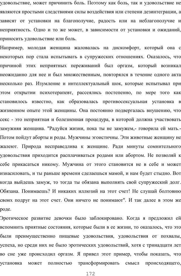 PDF. Восхождение к индивидуальности. Орлов Ю. М. Страница 171. Читать онлайн