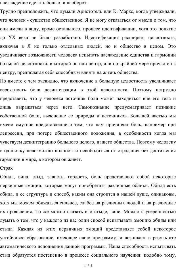PDF. Восхождение к индивидуальности. Орлов Ю. М. Страница 172. Читать онлайн