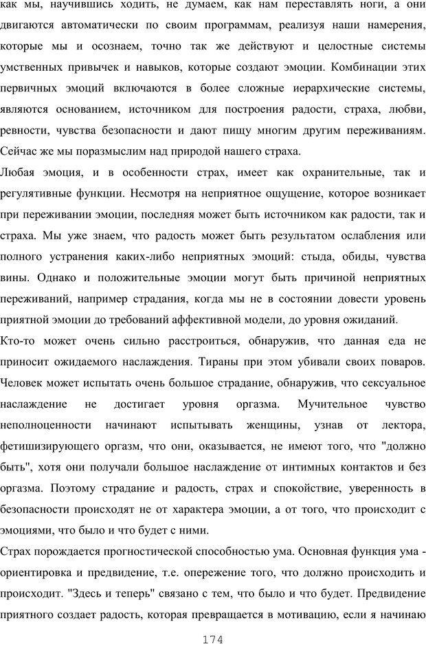 PDF. Восхождение к индивидуальности. Орлов Ю. М. Страница 173. Читать онлайн