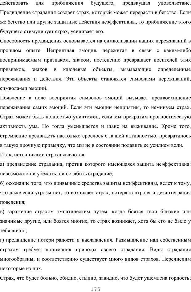 PDF. Восхождение к индивидуальности. Орлов Ю. М. Страница 174. Читать онлайн