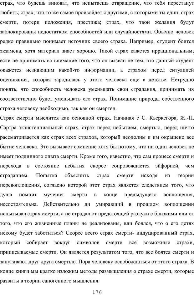 PDF. Восхождение к индивидуальности. Орлов Ю. М. Страница 175. Читать онлайн