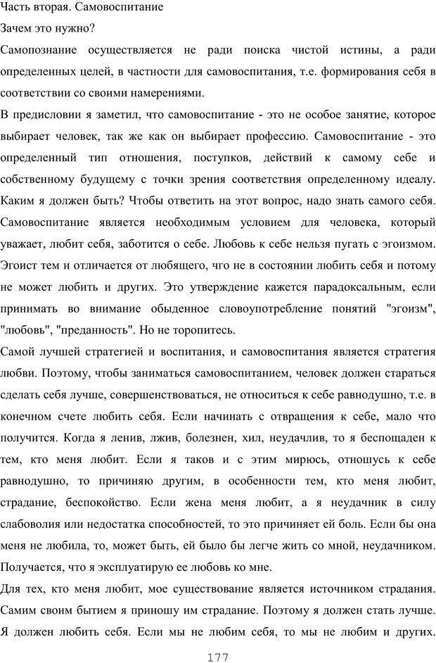 PDF. Восхождение к индивидуальности. Орлов Ю. М. Страница 176. Читать онлайн