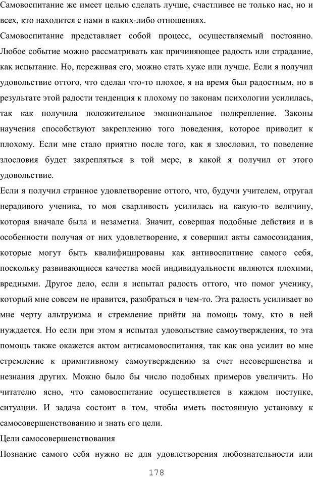 PDF. Восхождение к индивидуальности. Орлов Ю. М. Страница 177. Читать онлайн